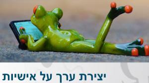 צפרדע - מדריך כתיבה על אישים