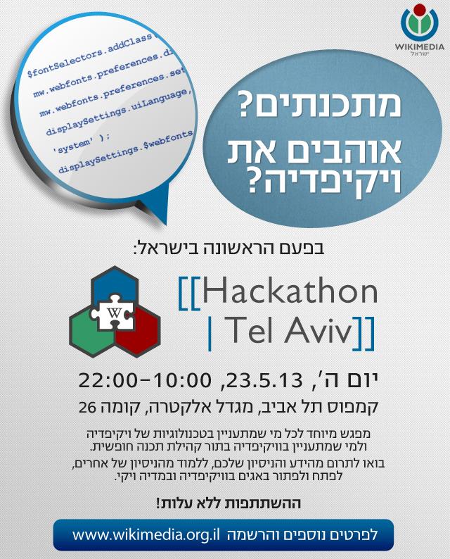 Poster-Hackathon