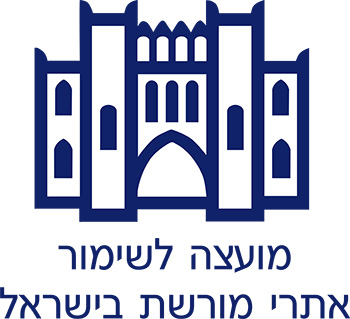 המועצה לשימור אתרי מורשת