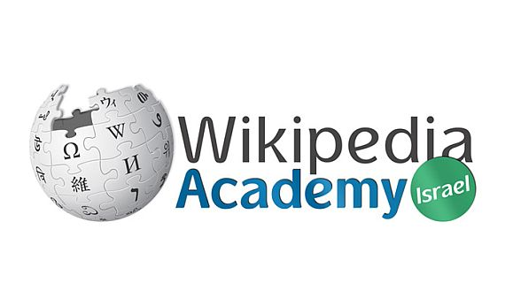 אקדמיית ויקיפדיה 2015