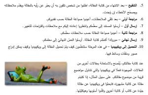 מדריך לכתיבה בערבית