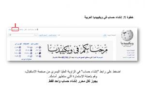 מצגת טכנית בערבית