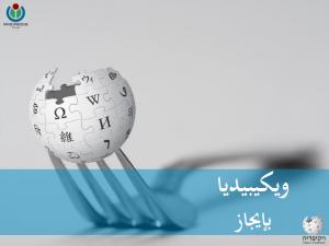מצגת מבוא - ערבית