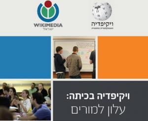 ויקיפדיה בכיתה - 14 פעילויות ליישום בכיתה, בצירוף הסבר על כוחה הפדגוגי של ויקיפדיה